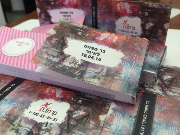 flip book krembo 600x450 - פליפ בוק - Flip Book