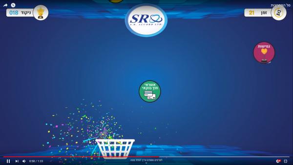 Screenshot 2019 08 28 13.45.06 600x338 - סל הפתרונות